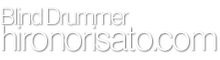 全盲のドラマー佐藤尋宣オフィシャルサイト | Blind Drummer