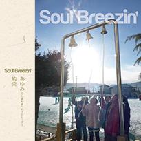 Soul Breezin あゆみ~しあわせへのプロローグ~/約束 ジャケット
